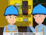 临时用电安全50问,忽略任何一项都有可能引发事故