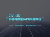 Civil 3D部件编辑器API应用教程(创建断续模型、模拟道路标线)