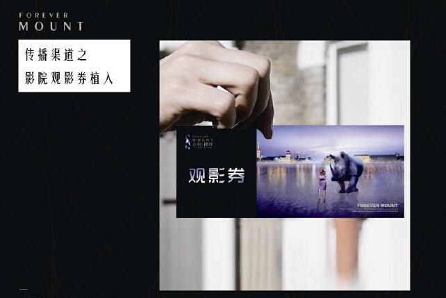 [河南]大型时代广场项目策略推广报告239页(大量广告方案图片)