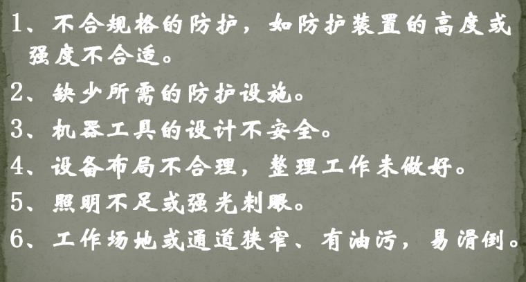 【中电】员工入场安全教育讲义(共65页)_6