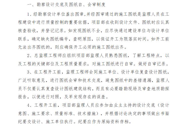 【市政排水】黑臭水系治理工程监理大纲(共167页)_6