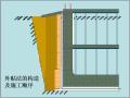 防水工程施工技术及注意事项(75页,图文丰富)