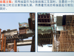 【中铁】桥梁连续梁合拢段施工技术(共72页)