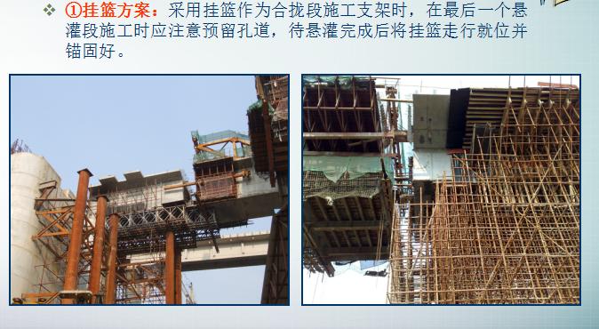 [中铁]桥梁连续梁合拢段施工技术(共72页)