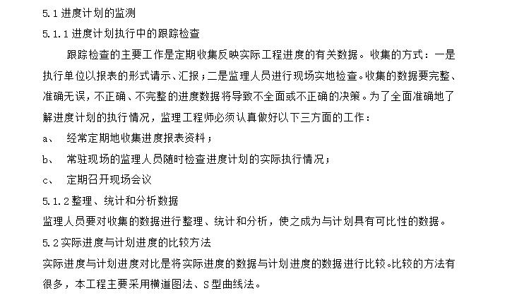 【绿地工程】宁波东部新城配套绿地工程进度控制监理细则_9