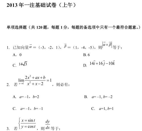 2013一级注册结构工程师基础真题(上、下午)