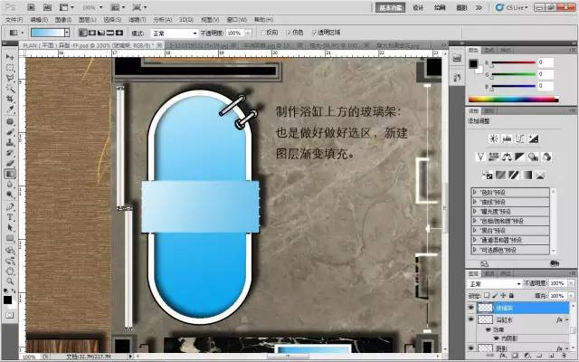 室内设计必学技能:彩色平面图PS教程_40