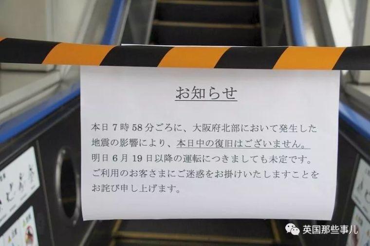 日本被公认为世界第一抗震强国,我们有很多要学习!_3