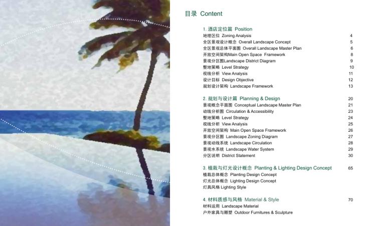 [方案][海南]某酒店景观概念设计