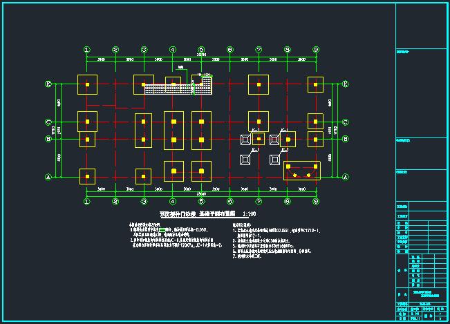 地上四层框架结构服务中心结构改造施工图_5