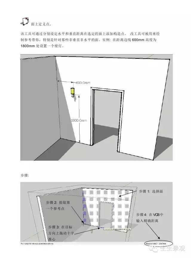 最全SketchUp建筑小插件_4