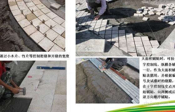 建筑工程外环境石材铺装工程标准做法培训讲义(附图丰富)