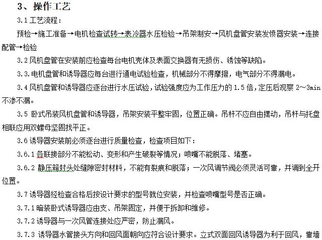 [中铁]风机盘管及诱导器安装技术交底