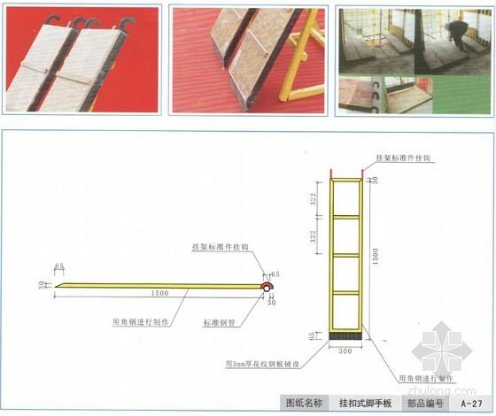 建筑工程项目管理及施工现场标准化建设参考标准(200余页)