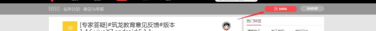 #筑龙教育意见反馈#版本1.4.6,vivoX7,android:5.1.1_1