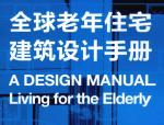 全球老年住宅建筑设计手册(291页PDF)