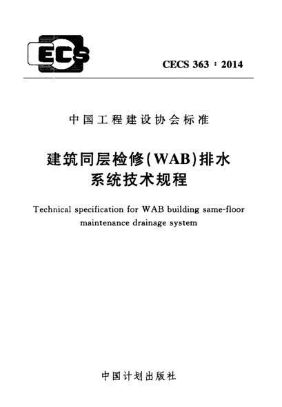CECS 363-2014 建筑同层检修(WAB)排水系统技术规程