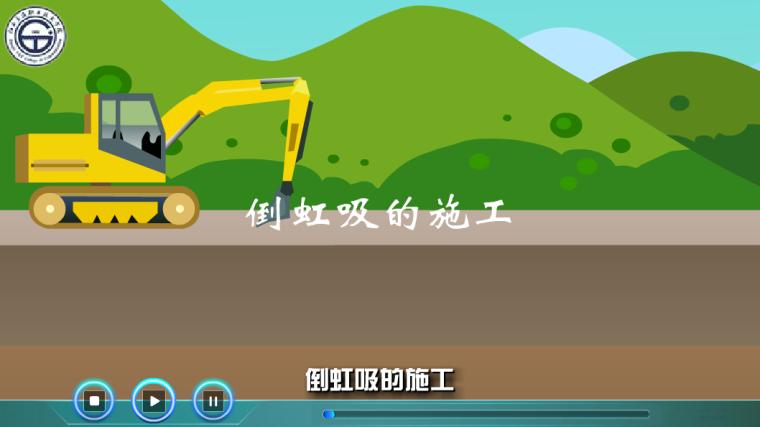 路桥隧22个动画小视频,补偿下受伤的心灵~_3