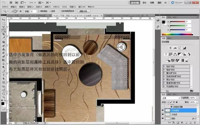 室内设计必学技能:彩色平面图PS教程_49