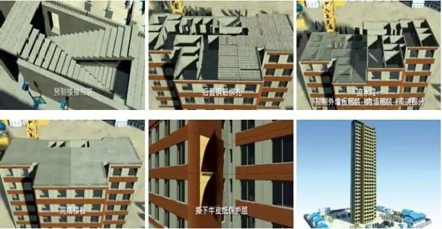 装配式建筑设计的BIM方法_14