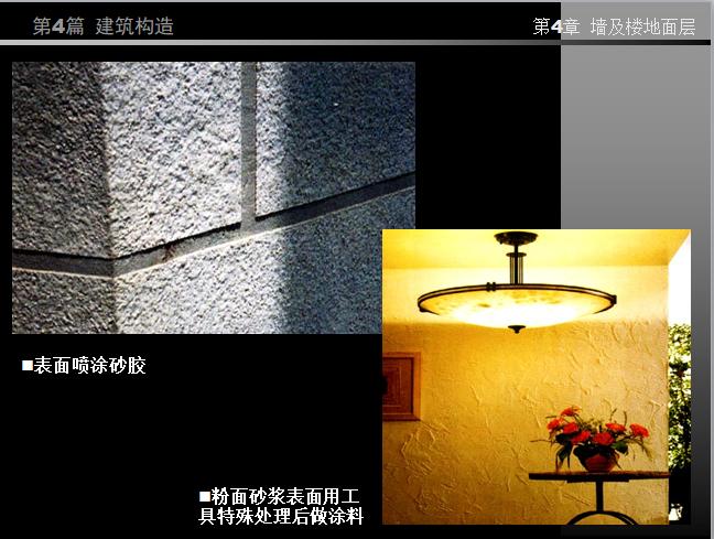 (经典)同济大学房屋建筑学——墙及楼地面面层