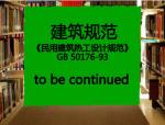 免费下载《民用建筑热工设计规范》GB 50176-93 PDF版