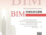 BIM快速标准化建模