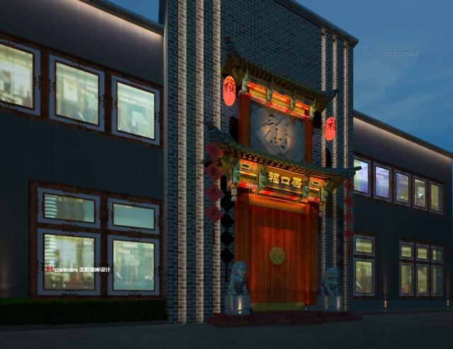 北京福口居餐饮设计方案-北京福口居餐饮设计方案第3张图片