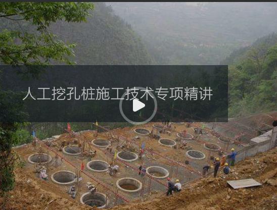 人工挖孔灌筑桩的施工技术及安全防护措施