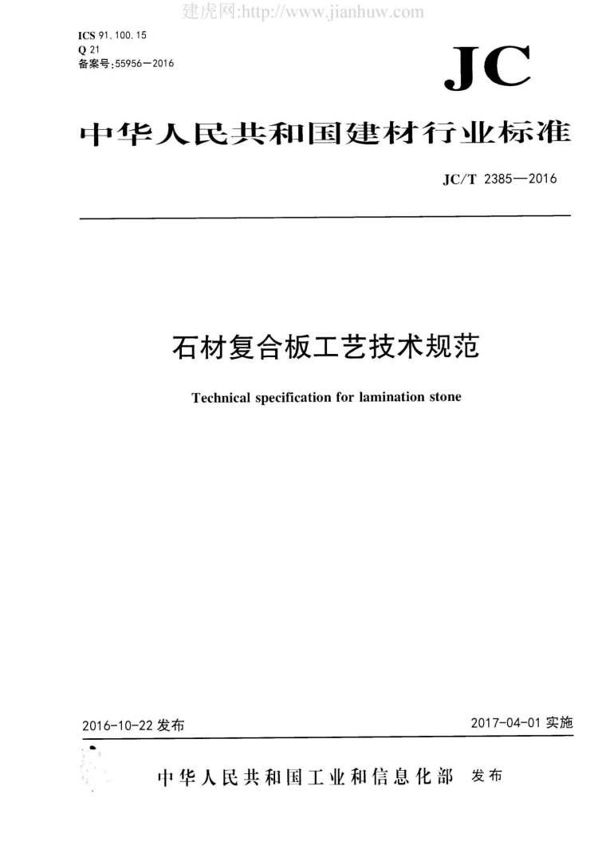 JC2385T-2016石材复合板工艺技术规范