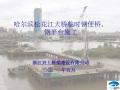 哈尔滨松花江大桥临时钢便桥平台施工