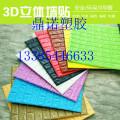 鼎诺塑胶770*700*103d立体墙贴自粘砖纹