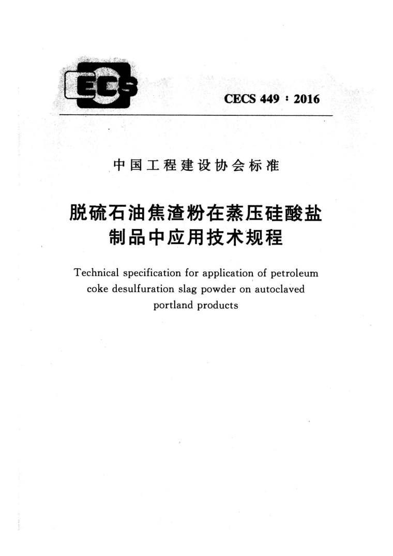 CECS449-2016施工规范