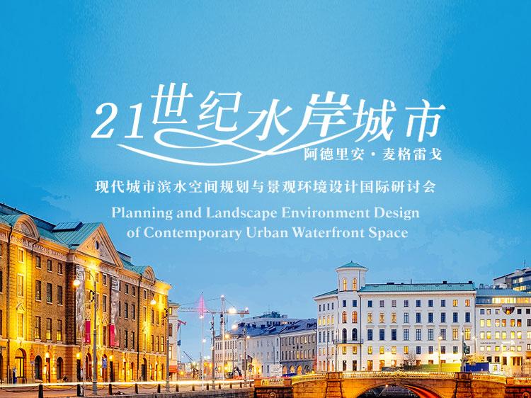 阿德里安·麦格雷戈—21世纪水岸城市—【现代城市滨水空间规划与景观环境设计国际研讨会】