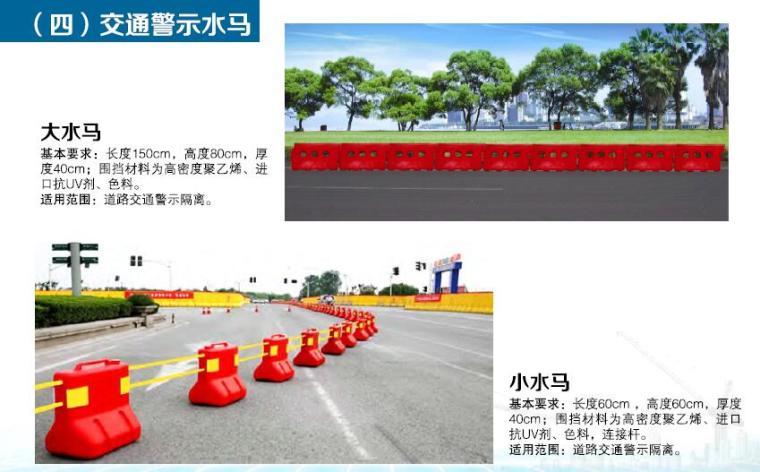 南京市建设工程施工现场围挡标准图集(房建、市政、轨道交通等)-交通警示水马