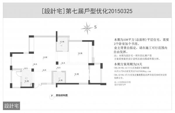 一个108m²平层户型17组室内设计方案