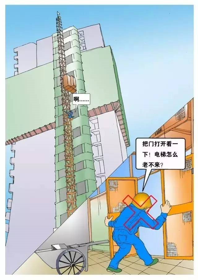 工地安全事故典型案例漫画!