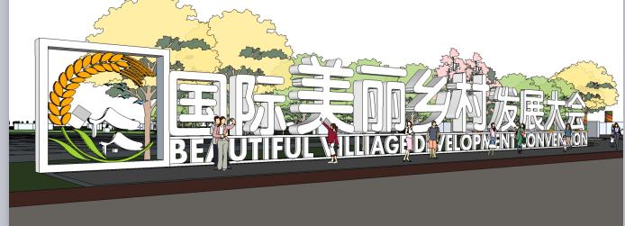 [北京]国际乡村民宿博览会策划方案(厂房改造,生态)A-6 入口标识