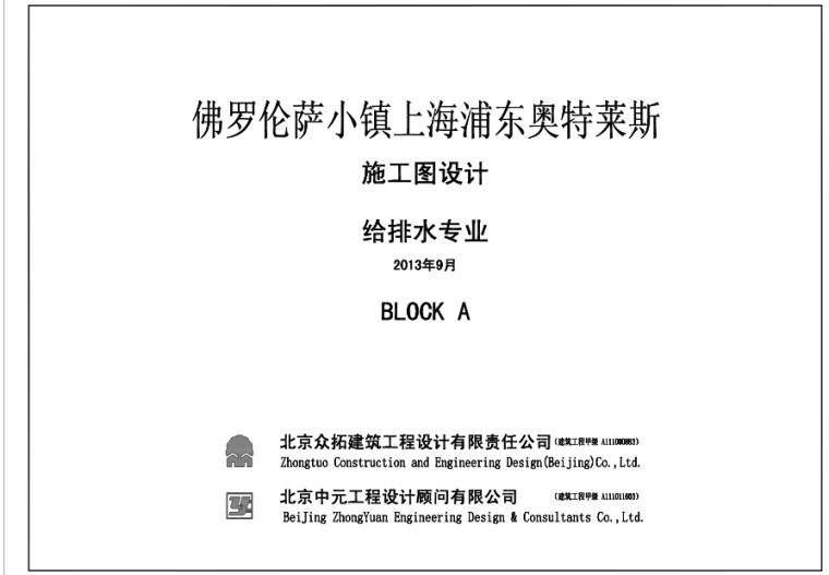 上海奥莱施工图1117-给排水