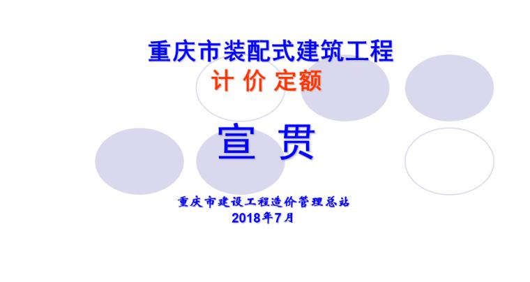 2018年重庆市装配式建筑工程计价定额宣贯