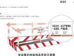 中国核建工程现场视觉识别标准化图册PDF(45页)