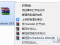 InfraWorks 2015中文版軟件安裝教程