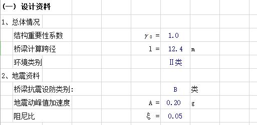 小桥单排桩薄壁桥台计算(带公式)_1