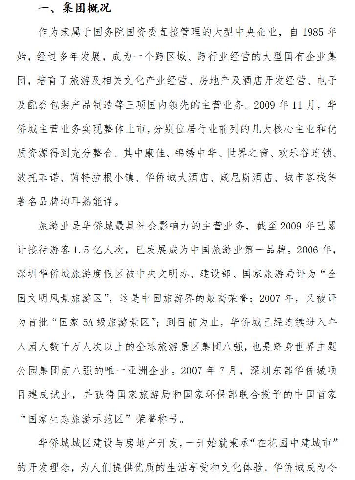 16家房地产央企简介(共75页)_4