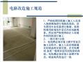 家庭装修施工流程及施工工艺(附图丰富)