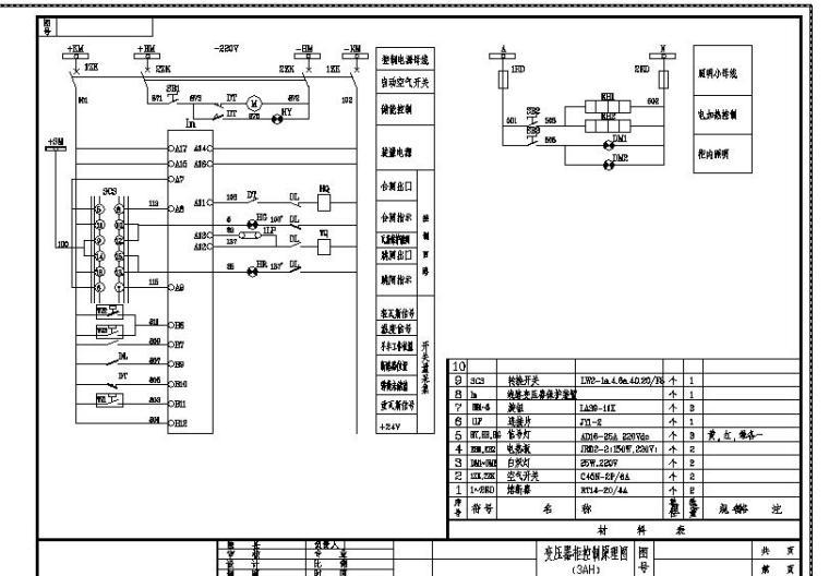 6KV空压站部分图纸