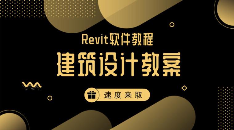 Revit教程-建筑设计教案