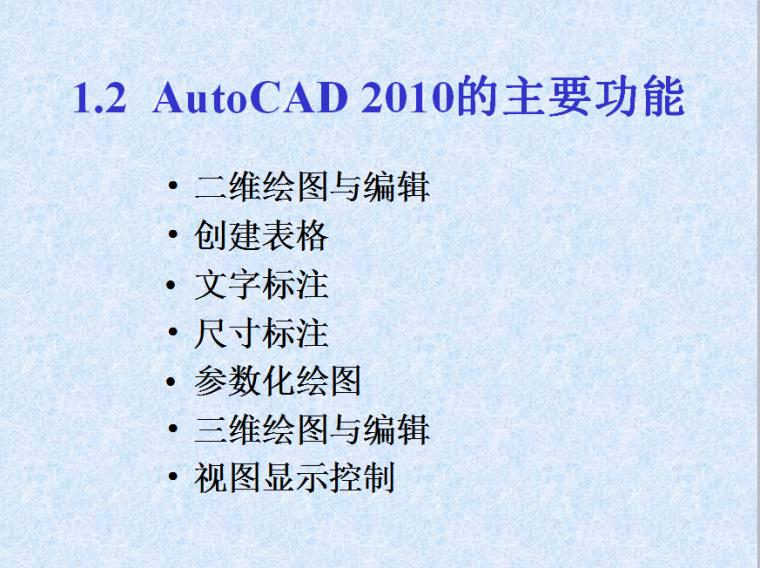 CAD2010教程_2