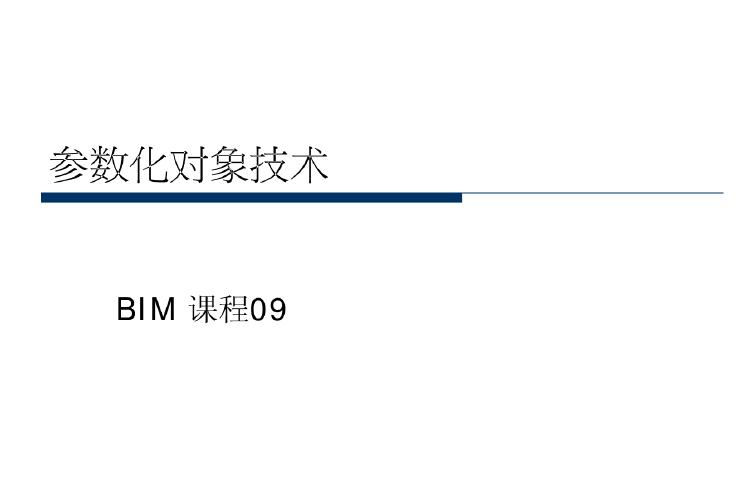 BIM课程-参数化对象技术09
