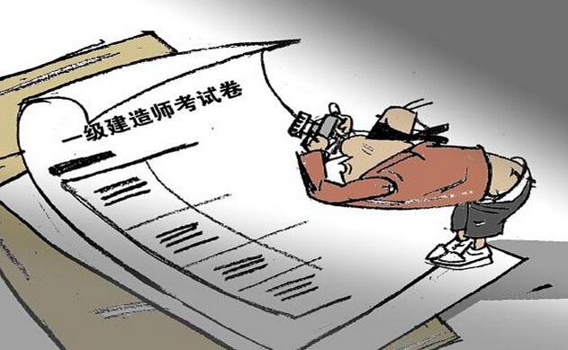 一级建造师考试作弊曝光,27人涉国家秘密罪被起诉!